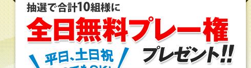 神戸グランドヒルゴルフクラブの全日無料プレー権をプレゼント!
