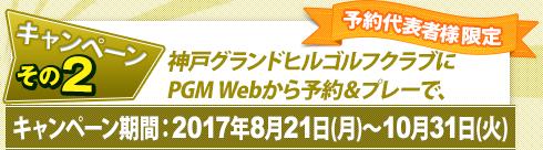 Wキャンペーン~その2:神戸グランドヒルゴルフクラブにPGM Webから予約&プレー。応募期間:2017年8月21日(月)~10月31日(火)