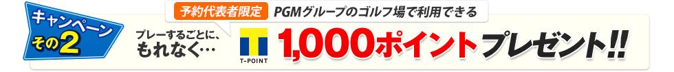 プレーするごとにもれなくPGMグループのゴルフ場で利用できる期間固定Tポイント1,000ポイントプレゼント!!