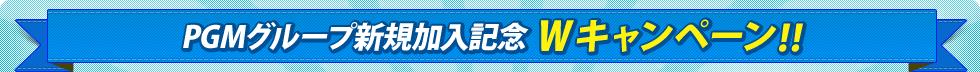 PGMグループ新規加入記念Wキャンペーン!!