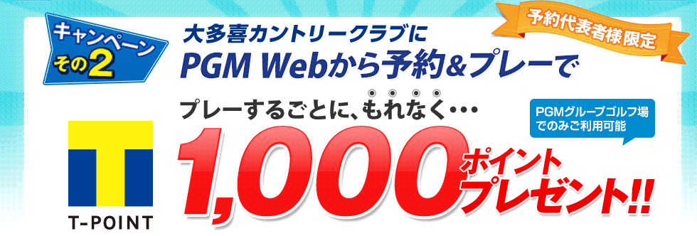 プレーするごとにもれなく期間固定Tポイント1,000ポイントプレゼント!!
