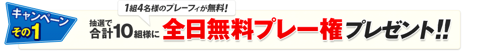 大多喜カントリークラブの全日無料プレー権(1組4名様が無料)が当たる!!