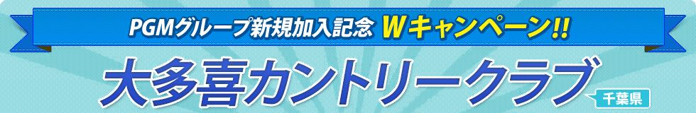 大多喜カントリークラブ(千葉県) 新規加入記念Wキャンペーン!!