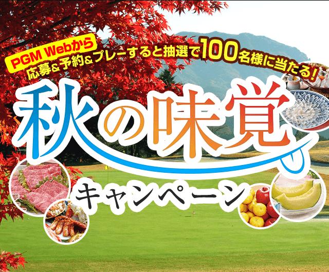 秋の味覚キャンペーン