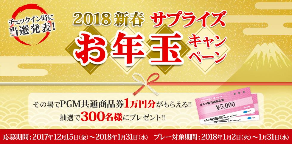 抽選で300名様にPGM共通商品券1万円分をプレゼント!2018新春 サプライズお年玉キャンペーン