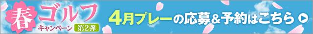 春ゴルフキャンペーン 第2弾