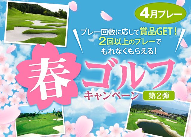 プレー回数に応じて賞品GET!2回以上のプレーでもれなくもらえる! 春ゴルフキャンペーン 第2弾