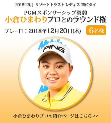 A賞 PGMスポンサーシップ契約 小倉ひまわりプロとのラウンド権 6名様 プレー日:2018年12月20日(木)