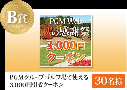 B賞 PGMグループゴルフ場で使える3,000円引きクーポン 30名様