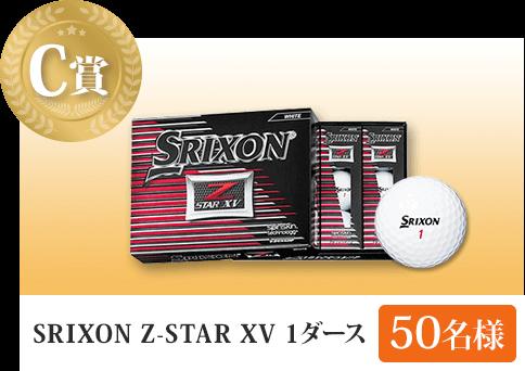 C賞 SRIXON Z-STAR XV 1ダース 50名様
