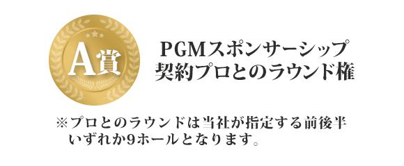 A賞 PGMスポンサーシップ契約プロとのラウンド権