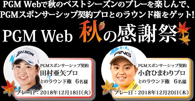PGM Web秋の感謝祭 PGM Webで秋のベストシーズンのプレーを楽しんで、PGMスポンサーシップ契約プロとのラウンド権をゲット!
