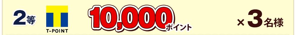 2等 10,000ポイント×3名様