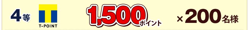 4等 1,500ポイント×200名様