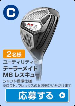 【ドライバー】テーラーメイド M6 レスキュー