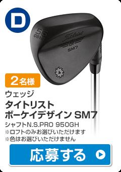 【ウェッジ】タイトリスト ボーケイデザイン SM7