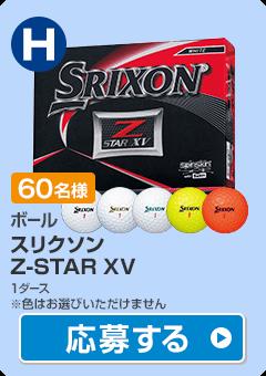【ボール】ダンロップスリクソン Z-STAR XV 1ダース