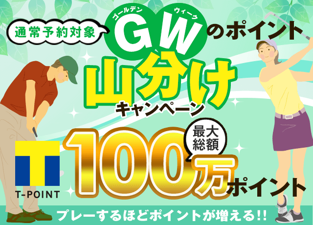 GWのポイント山分けキャンペーン 最大総額100万ポイント