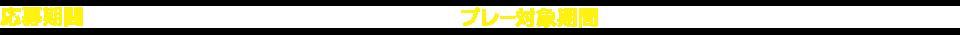 応募期間:2019年3月20日(水)~2019年5月6日(月・祝) プレー対象期間:2019年4月27日(金)~2019年5月6日(月・祝)
