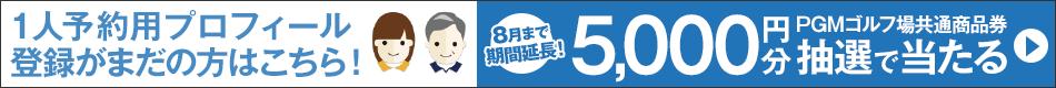 8月まで期間延長!1人予約プロフィール登録キャンペーン