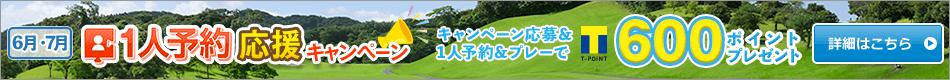 6月&7月 1人予約応援キャンペーン