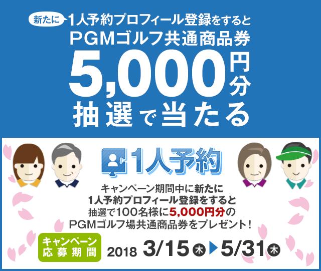 1人予約プロフィール登録応援キャンペーン ~ キャンペーン期間:2018年3月15日(木)~2018年5月31日(木)