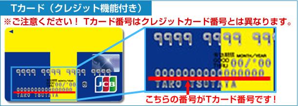Tカード(クレジット機能なし)