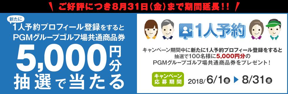 1人予約プロフィール登録応援キャンペーン ~ キャンペーン期間:2018年6月1日(金)~2018年8月31日(金)