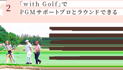 「with Golf」でPGMサポートプロとラウンドできる