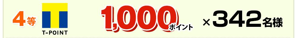 4等:Tポイント 1,000ポイント×342名様