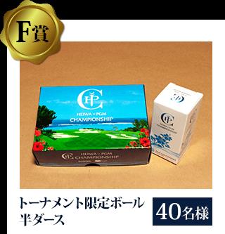 F賞 トーナメント限定ボール半ダース 40名様