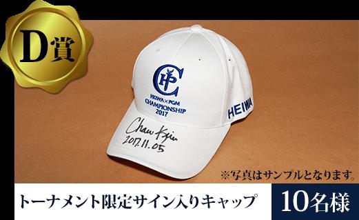 D賞 トーナメント限定サイン入りキャップ 10名様