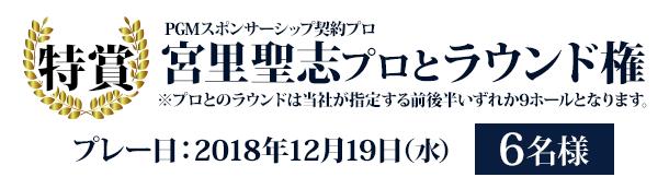 特賞 宮里聖志プロとラウンド権 (9ホール) 6名様