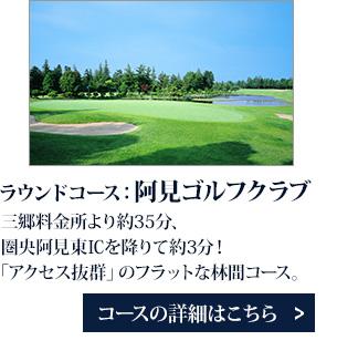 阿見ゴルフクラブの詳細はこちら