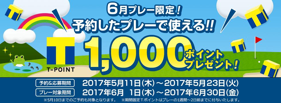 6月プレー限定!予約したプレーで使える1,000ポイントプレゼント