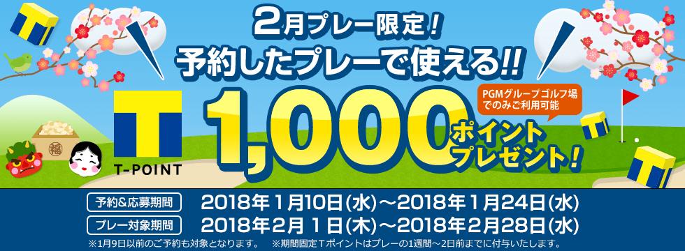 2月プレー限定!予約したプレーで使える1,000ポイントプレゼント