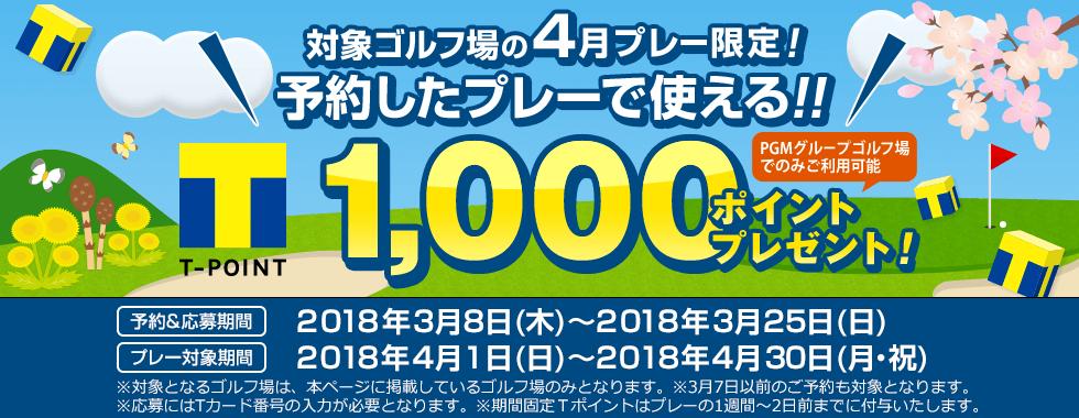 対象ゴルフ場の4月プレー限定!予約したプレーで使える1,000ポイントプレゼント