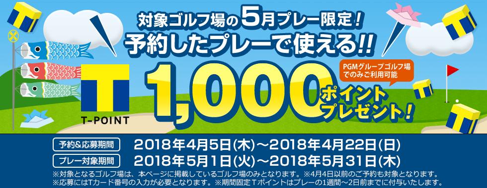 対象ゴルフ場の5月プレー限定!予約したプレーで使える1,000ポイントプレゼント