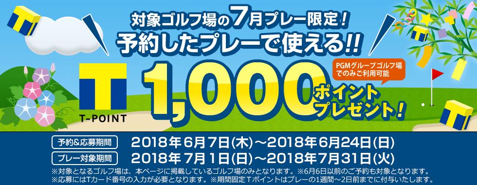対象ゴルフ場の7月プレー限定!予約したプレーで使える1,000ポイントプレゼント