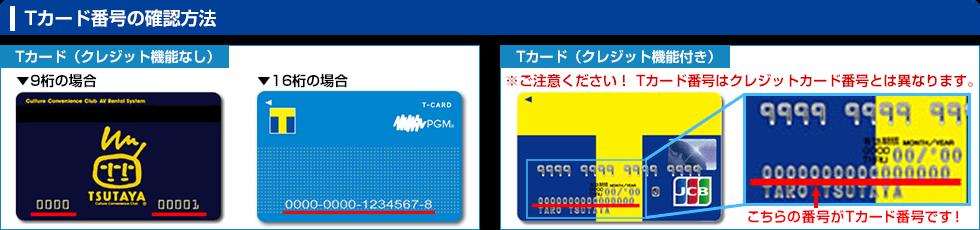 Tカード番号の確認方法