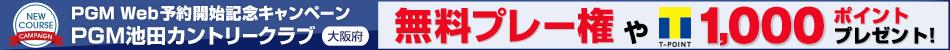 PGM Web予約開始記念キャンペーン PGM池田カントリークラブ