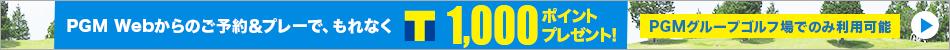 名阪チサンカントリークラブ スループレー開始記念!1,000ポイントプレゼントキャンペーン