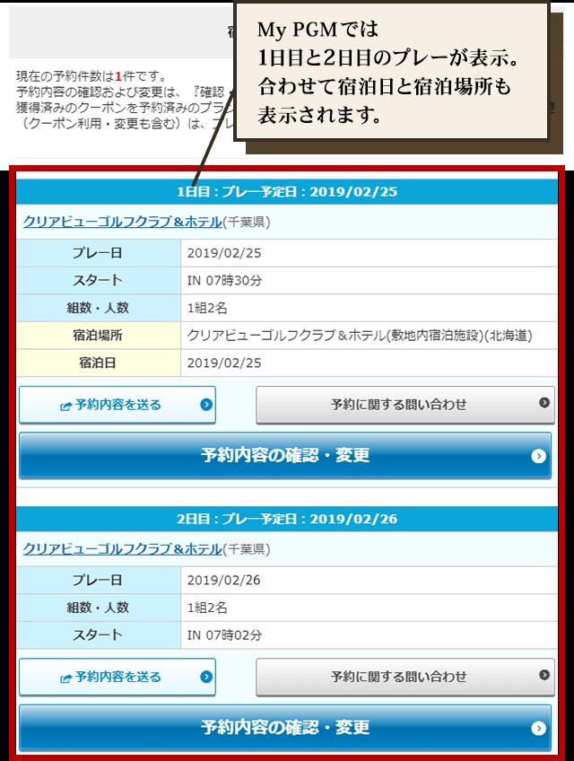 My PGMでは1日目と2日目のプレーが表示。合わせて宿泊日と宿泊場所も表示されます。