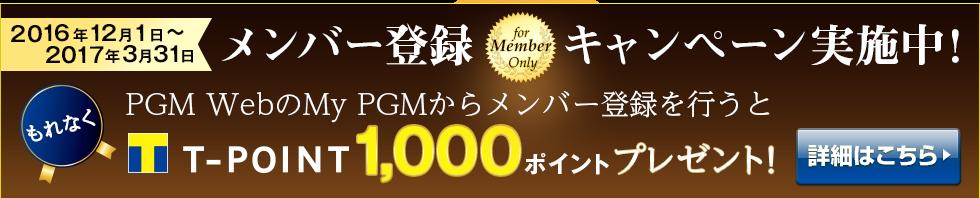 メンバー登録キャンペーン