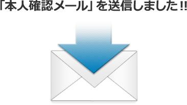 「本人確認メール」を送信しました
